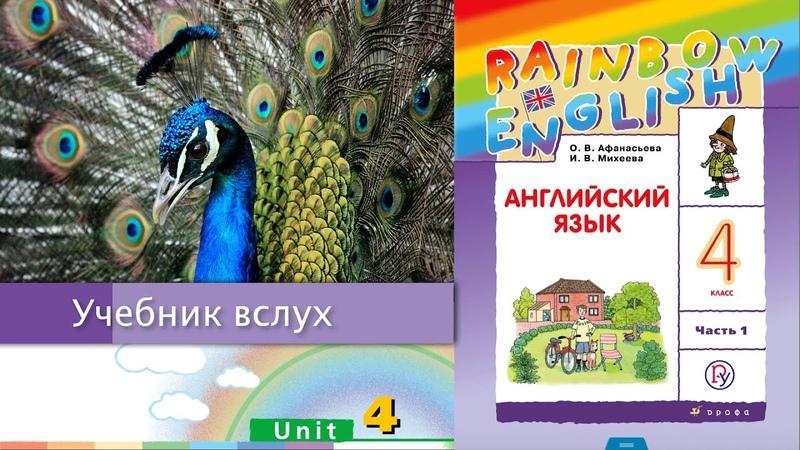 Rainbow English 4 1 Unit 4 Step 2 Английский язык 4 класс ч 1 Афанасьева