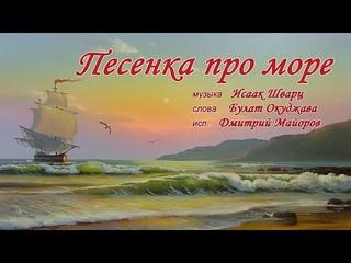 Дмитрий Майоров - Песенка про море