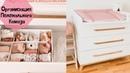 Организация пеленального комода/Покупки для новорожденного