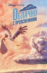 Облачно с прояснениями (Partly Cloudy, 2009): Всё о фильме на ivi