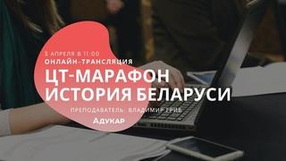 ЦТ-марафон по истории Беларуси