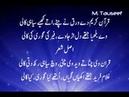 Nami danam ke akhir choon with Urdu translation- Farid Ayyaz qawalKalam Shehbaz qalandar