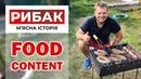 [Food content] - ТМ Рибак