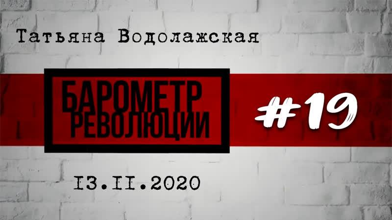 ✌️ Барометр революции 19 Нужно сформировать общее представление куда мы движемся