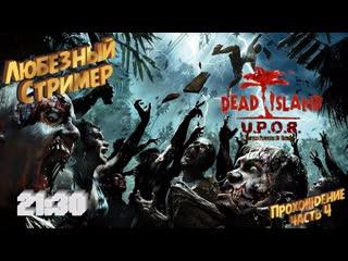 Мёртвый Остров |#4| Dead Island |#ps4 #zombie #Любезный