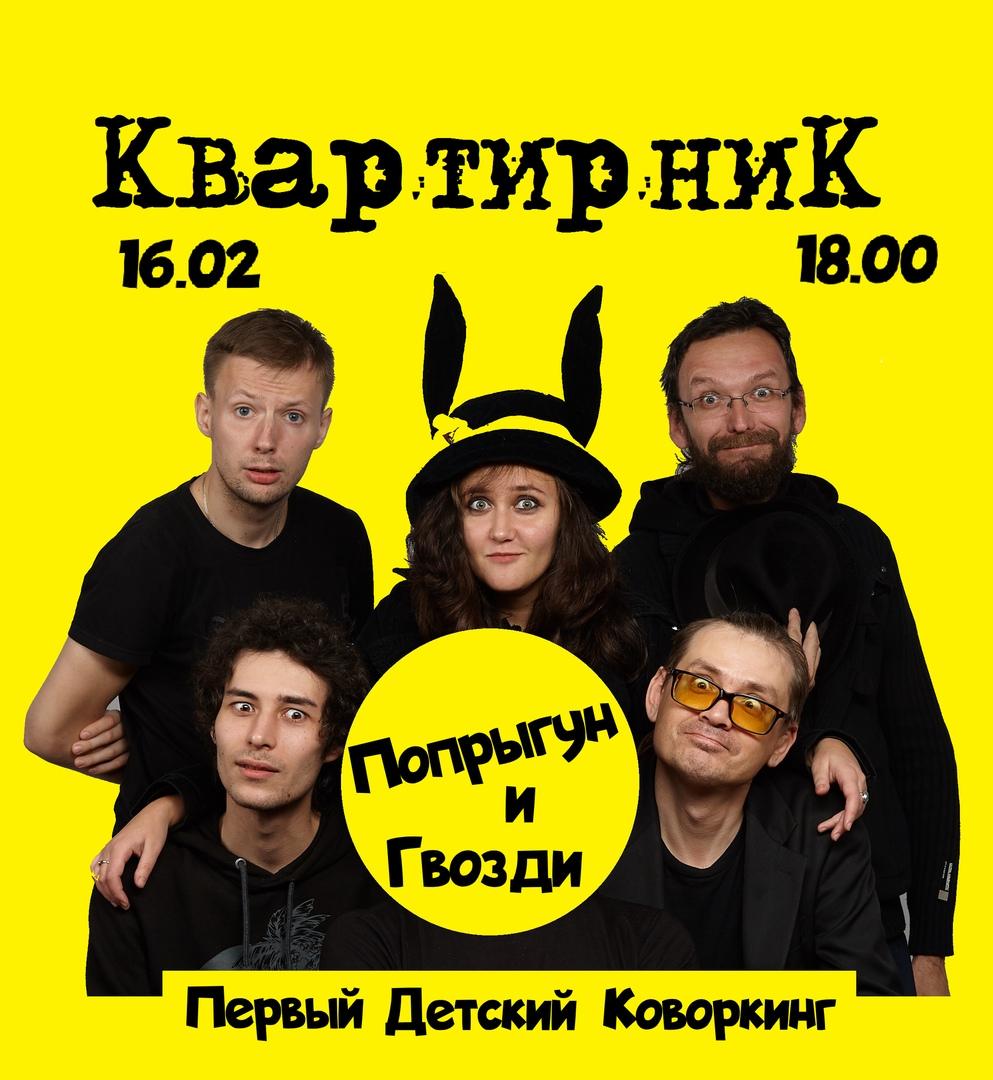 Афиша Казань 16.02. Попрыгун и Гвозди. Квартирник.