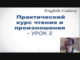 ПРАКТИЧЕСКИЙ КУРС ЧТЕНИЯ И ПРОИЗНОШЕНИЯ - УРОК 2 Английский язык .