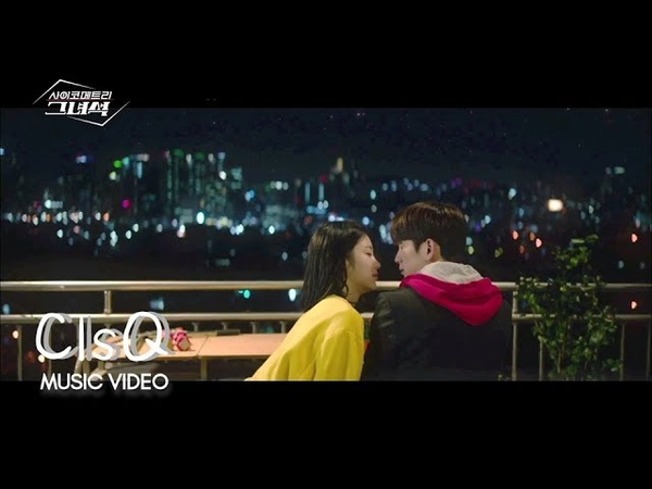 [He is Psychometric OST Part 1] Jus2 (저스투) - Take (테이크) MV (사이코메트리 그녀석)