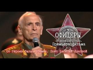 От героев былых времён Поёт Василий Лановой