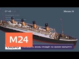 """""""Титаник-2"""" отправится в первое путешествие в 2022 году - Москва 24"""