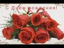 Яркое красивое поздравление женщине с Днем Рождения!