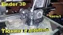 Принтер Ender 3D. Часть 1. Косяки, тюнинг и доработки!