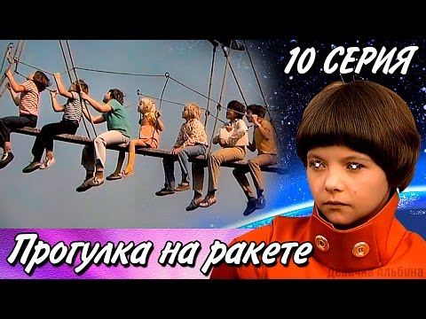 Детское кино «Приключения в каникулы» 10 серия (фантастика) 1978 год