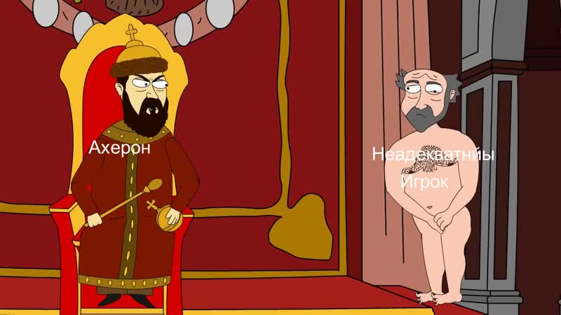 Как Ахерон нарушителей наказывает