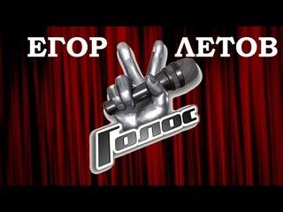 Шоу голос впервые на экране группа гражданская оборона  - русское поле экспериментов. Егор Летов.
