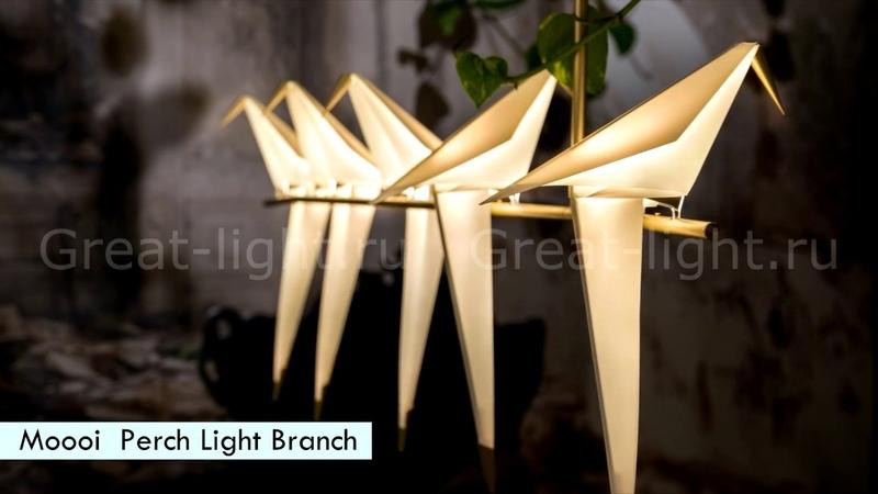 Moooi Perch Light Branch by Umut Yamac