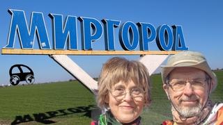 Город Миргород (Украина): достопримечательности и история