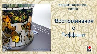 Витражная роспись по стеклу Мастер класс а ля Тиффани