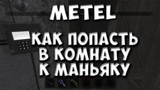 Metel Horror Escape  - НОВЫЙ БАГ
