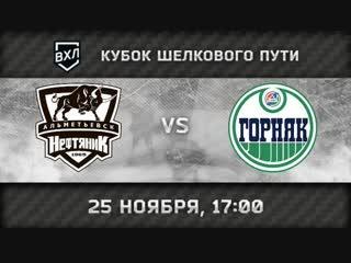 Нефтяник Альметьевск - Горняк Учалы