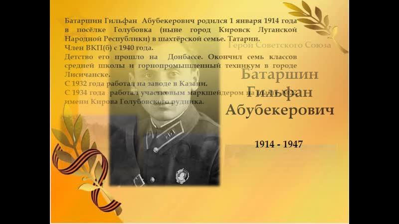 акция Бессмертные имена вспомним героев Великой Отечественной