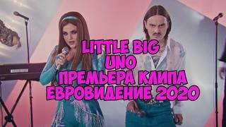 Little Big UNO ПРЕМЬЕРА КЛИПА ЕВРОВИДЕНИЕ 2020