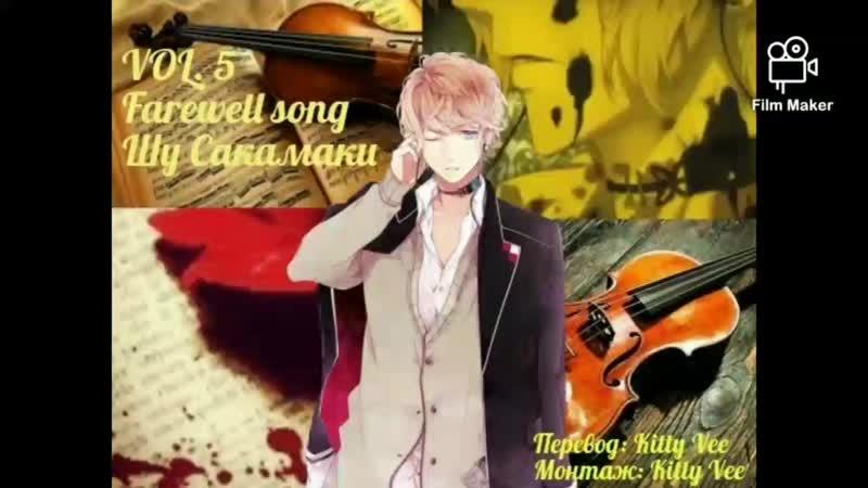 Шу Сакамаки песня Farewell
