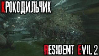 КРОКОДИЛЬЧИК ► Resident Evil 2 Remake #10 (bad voice)