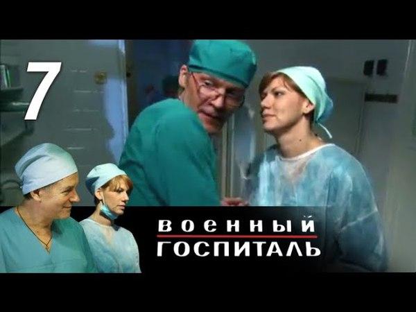 Военный госпиталь 7 серия (2012)