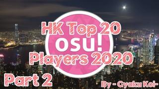 【Osu! HK】Hong Kong Top 20 Players 2020【Part 2】