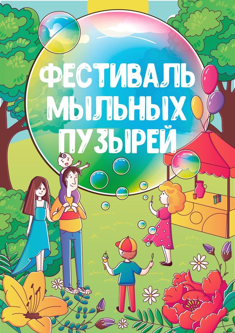 Афиша Фестиваль мыльных пузырей Барнаул