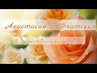 """Анастасия Бархатская - """" К единственному нежному """" cover (Любовь Успенская )"""