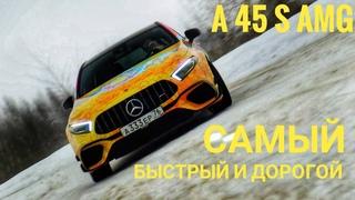 Mercedes A 45 S AMG — когда два литра едут словно пять!