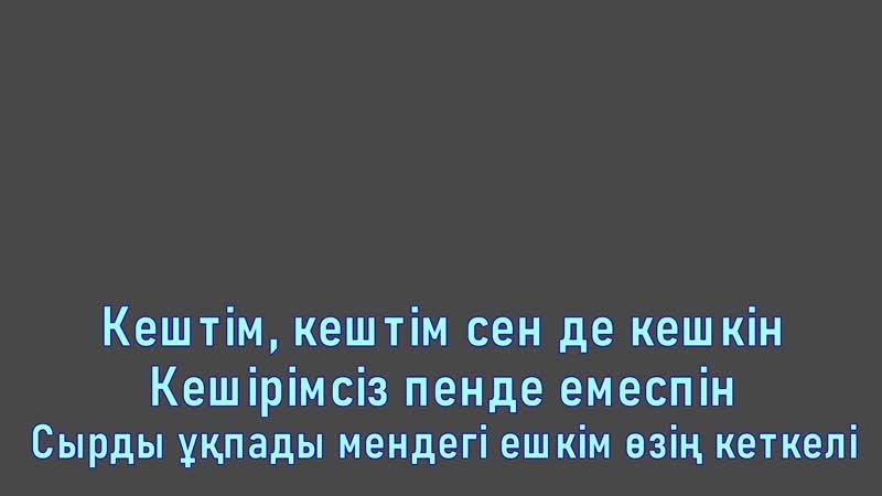 Әбдіжаппар Әлқожа Кештім сөзі текст мәтін