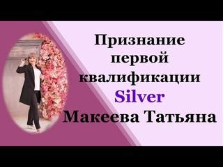 Признание первой квалификации Silver -  Макеева Татьяна Легенда TaVie 2021
