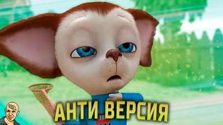 БАРБОСКИНЫ АНТИ-ВЕРСИЯ (ПЕРЕОЗВУЧКА)