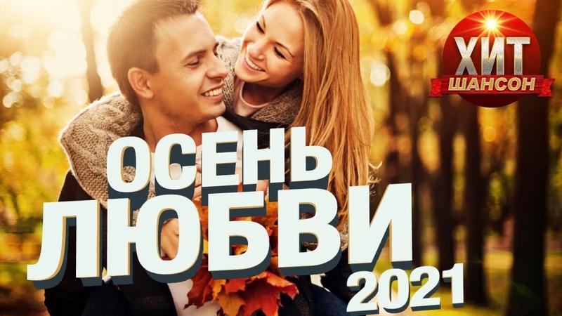 Осень Любви Шансон 2021