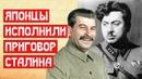 Японцы исполнили приговор Сталина
