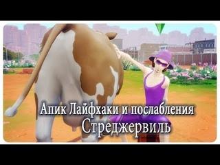 Лайфхаки для АПОКАЛИПТИКОВ №2 - Загородный Апокалипсис и мистер Дрищ в Стренджервиле - The Sims 4