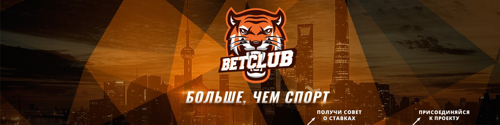 Betclub ставки на спорт