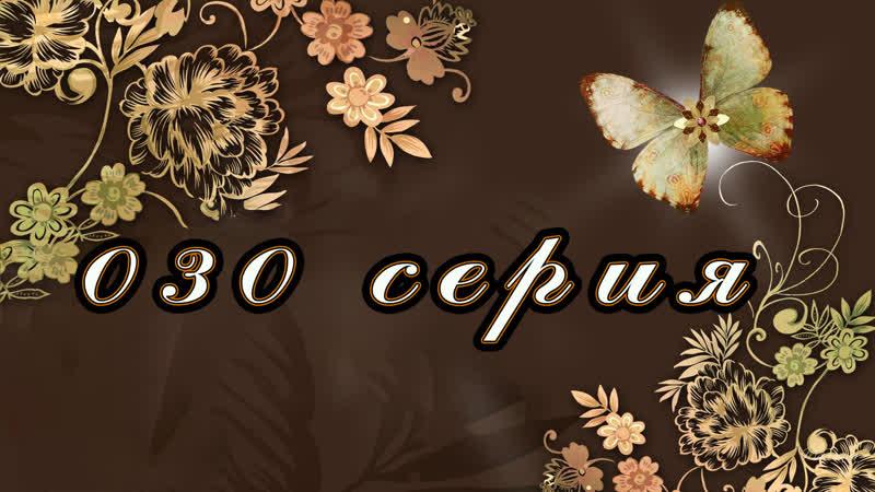Вдова Бланко 030 серия 2006
