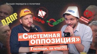За кого голосовать? Как выглядит «оппозиция» в Госдуме!