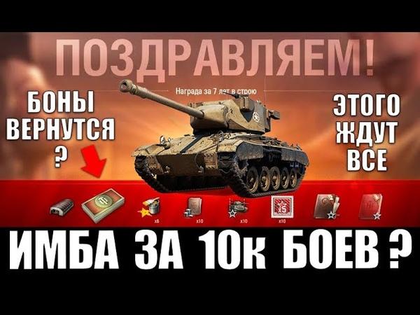 ГЛАВНАЯ ИМБА ДЛЯ ВЕТЕРАНОВ WoT 2020 ПОДАРКИ ДЛЯ ВЕТЕРАНОВ ЗА БОИ в World of Tanks ЗАСЛУЖИЛИ