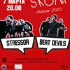 Stressor & Beat Devils   7 марта   Москва