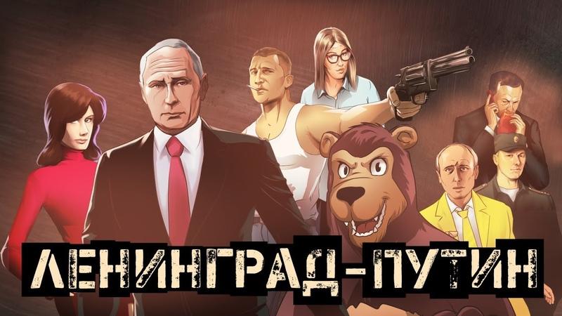 Ленинград Путин