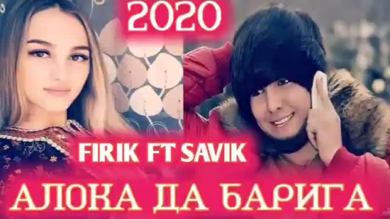 АЛОКА ДА БАРИГА ХИТ ТРЕК 2020 FIRIK FT SAVI 360P mp4