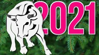 🎄🎅 Новогоднее поздравление 2021 🌲 Красивое поздравление с Новым годом для друзей и близких в стихах!