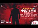 Кино Кошмар на улице Вязов (все части бонус) 1984-2010 | 60 fps Maximum
