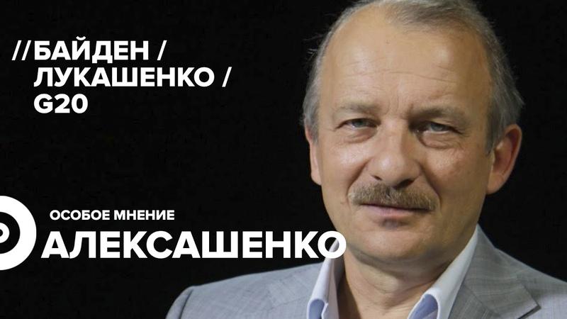 Сергей Алексашенко @Sergey Aleksashenko Особое мнение 24 11 20