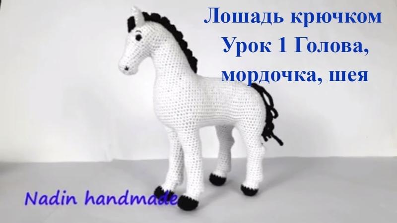 Лошадь крючком. Вязаная лошадка. Crochet horse Урок 1 Голова мордочка шея